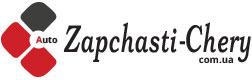 Днепрорудное магазин Zapchasti-chery.com.ua